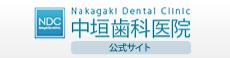中垣歯科医院公式サイト