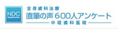 全身歯科治療直筆の声600人アンケート中垣歯科医院