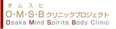 オムスビOMSBクリニックプロジェクトOsaka Mind Spirits Body Clinic