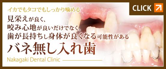 大阪 入れ歯